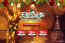 2015圣诞节海报天猫促销活动全屏海报主题