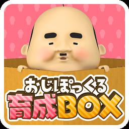 拇指大叔育成BOX(重口味养成)v1.2.1 安卓版