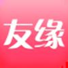 友缘网(婚恋交友服务)(暂未上线)