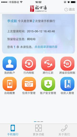 福建农信app V1.9 官方ios版