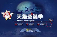 2015天猫圣诞节午夜促销活动海报主题模板