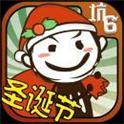 史上最坑爹的游戏6圣诞版v1.0.05 安卓版