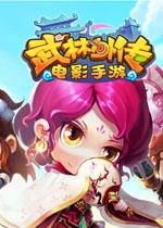 武林外传电影手游电脑版V0.9.3 官方最新版