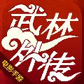 武林外传电影手游2018最新版V1.32.14 安卓版