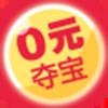 0元夺宝(赚钱神器)