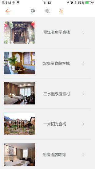乡游记(乡村旅游服务平台) v5.0.1 安卓版