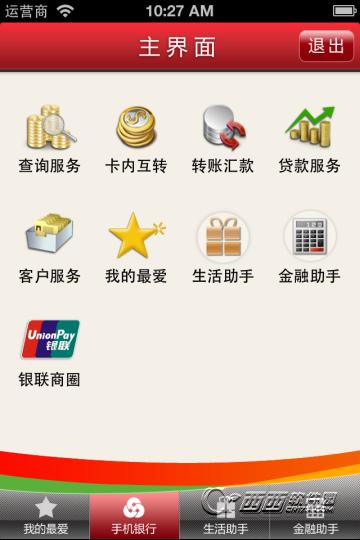 山东农村信用社手机客户端 V1.2.15 官方最新版