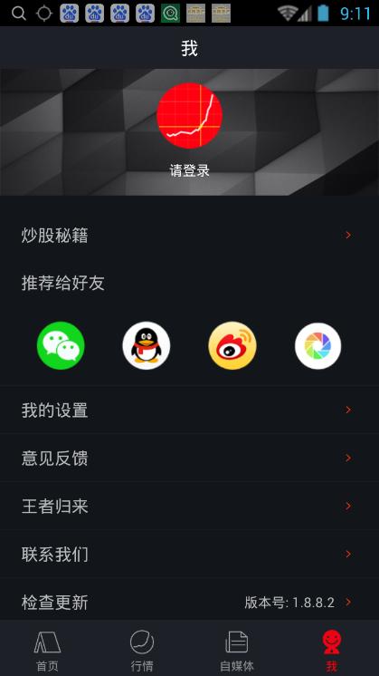 换手率短线炒股神器 1.9.4.7官方安卓版