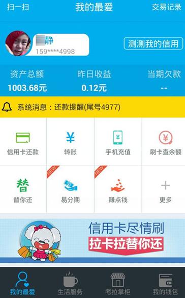 拉卡拉钱包充值app 8.2.9 官网安卓版