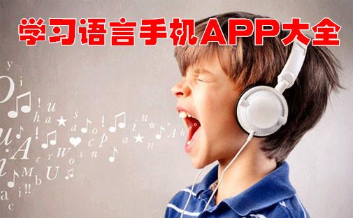 语言学习手机软件下载_学习语言APP大全