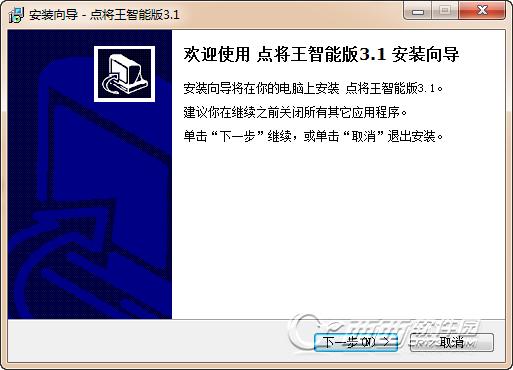 点将王手写板驱动win7版 3.1 官方最新版