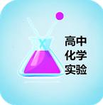 高中化学实验基础app4.91安卓版