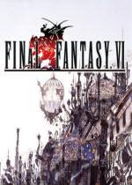 最终幻想6 重制版