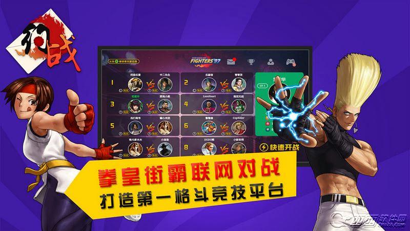 约战竞技场TV1.3 电视版截图1