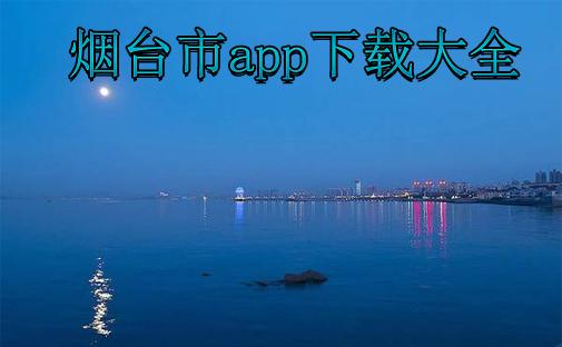 智慧城市烟台市app下载_烟台城市app下载大全