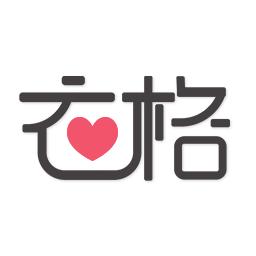 衣格(女性服饰分享平台)appv1.0.1官方安卓版