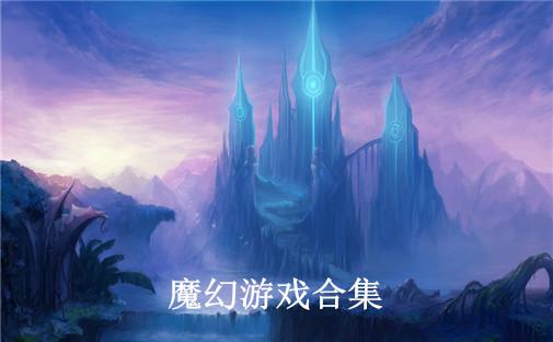 欧美魔幻手游_西方魔幻游戏_魔幻游戏app下载