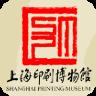 上海印刷博物馆(印刷博物馆服务平台)