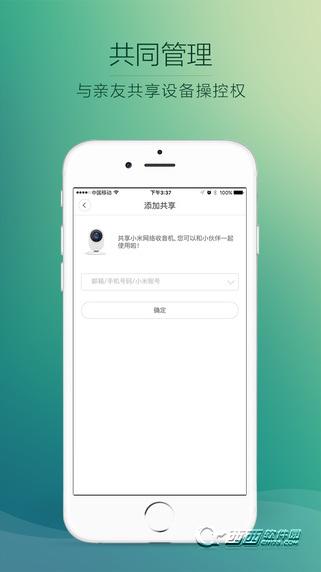 小米智能家庭iOS客户端 4.7.18 官方最新版