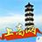 上高网(上高城市生活分享社区)app