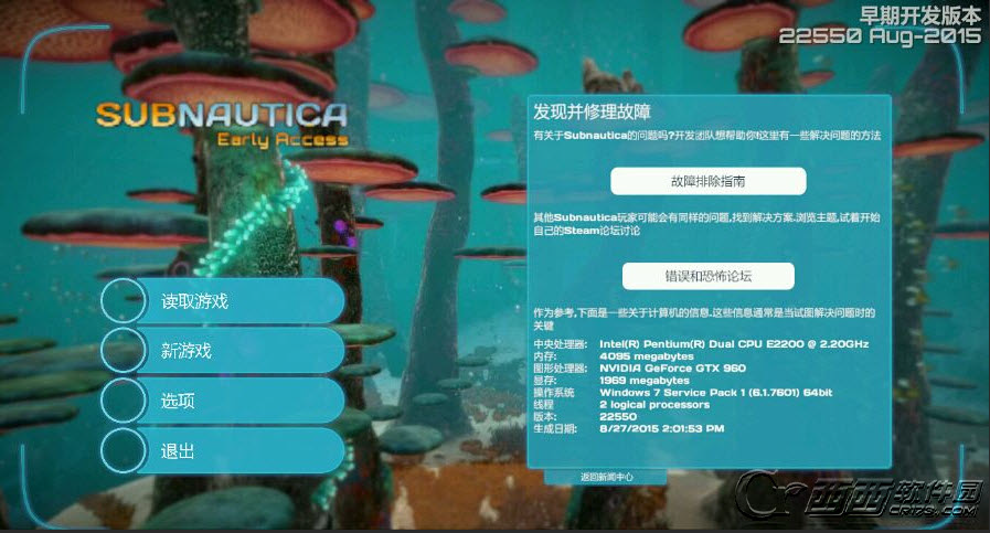 美丽水世界(Subnautica) v26378 简体中文硬盘版