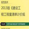2013新清单计价规范电子版