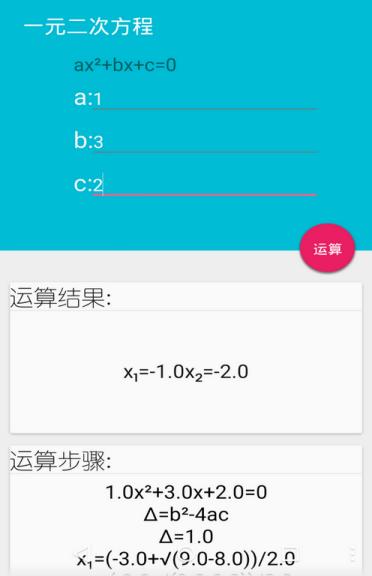 解方程计算器app 6.1安卓最新版