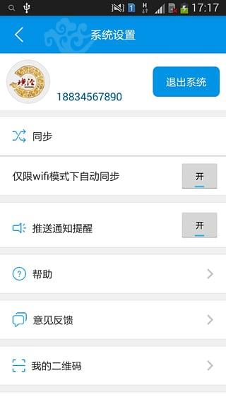 璜泾微云app V2.6 安卓客户端