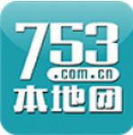 753本地团app