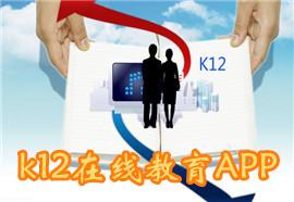 k12在线教育app