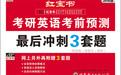 红宝书考研英语考前模拟试题(最后冲刺三套卷)pdf电子打印版