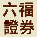 六福证券港股快车v6.14 官方最新版