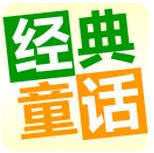 儿童经典童话故事appV2.8.1 安卓最新版
