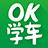 OK学车(驾考宝典)app