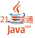 21天学通Java手机版app