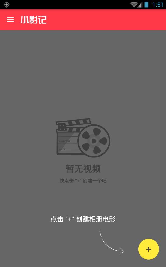小影记 3.2.1官方安卓版