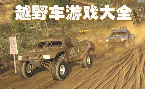 越野车游戏