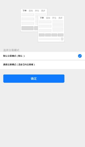 中国银河证券玉衡股票期权 V3.3.42.0 安卓手机版