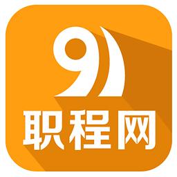91职程网(求职服务平台)