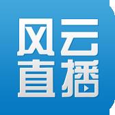 风云直播安卓客户端6.7.7 官方最新版