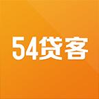 54贷客(安全理财第一品牌)app