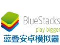 蓝叠安卓模拟器三代(Bluestacks3) V3.56.75.1860 官方最新版