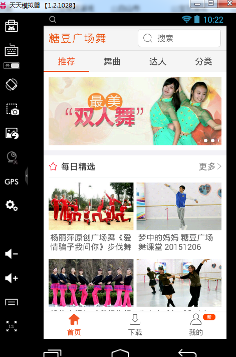 糖豆广场舞电脑版 V6.2.5最新版