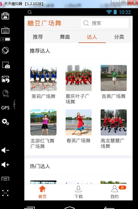 糖豆广场舞电脑版 V6.3.8 最新版