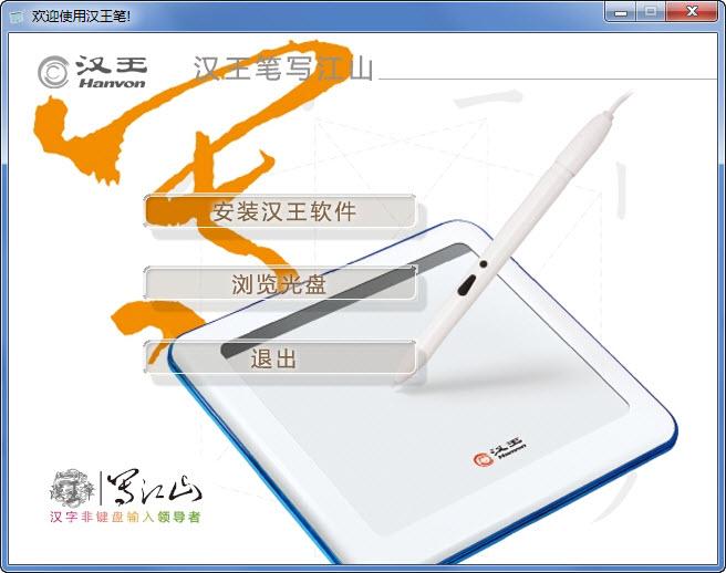 Hanvon汉王笔写江山手写板驱动 20140704官方最新版