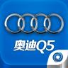 奥迪Q5之家(汽车资讯论坛)appv1.0官方安卓版
