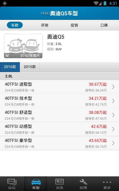 奥迪Q5之家(汽车资讯论坛)app v1.0官方安卓版