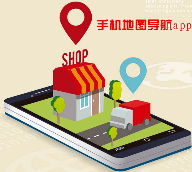 百度地图_高德地图_地图导航app_手机导航软件