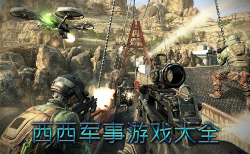 军事手机游戏下载大全_安卓军事游戏排行榜