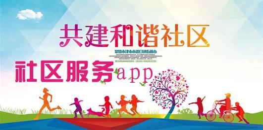 社区生活app_社区服务app
